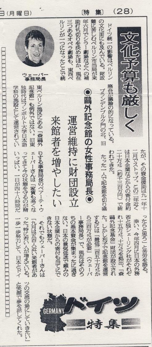 Artikel Nikkei 25.10.93 Ausschnitt