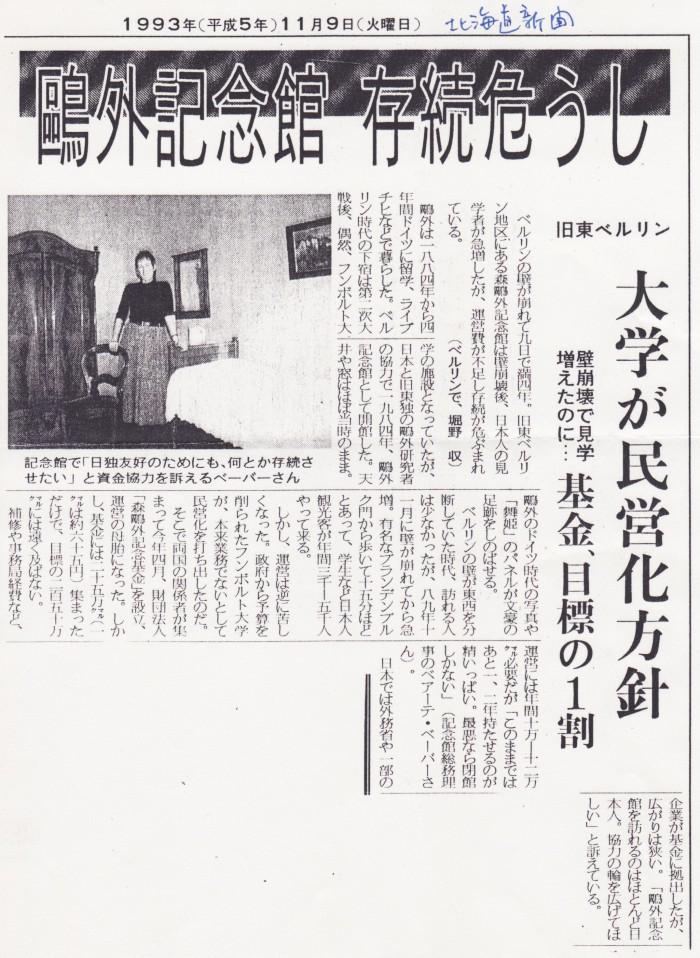 Hokkaido shimbun 9.11.93