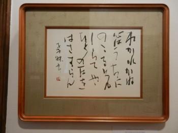 Tsugane Yoshikuni 1