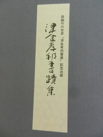 Tsugane Yoshikuni 2