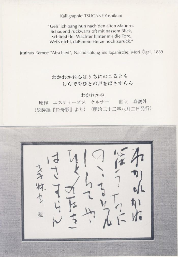 """Tsugane Yoshikuni -  """"Kalligraphien nach Werken von Mori Ôgai"""" Ausstellungskarte"""