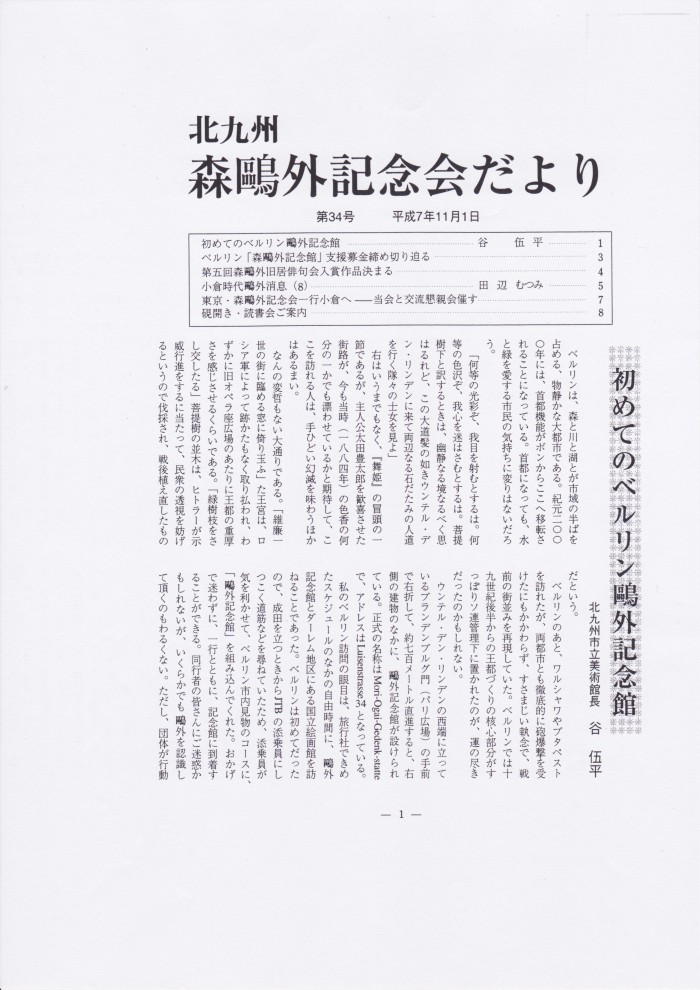 Scan 167