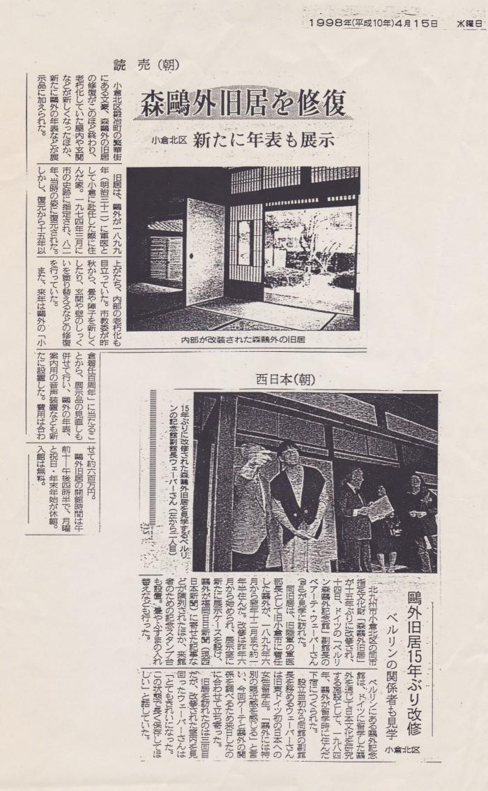 Yomiuri Morgenausgabe 15.4.1998