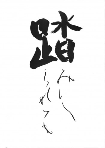 Kalligraphie Tanpopo 1