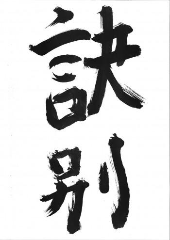 Kalligraphie Tanpopo 2