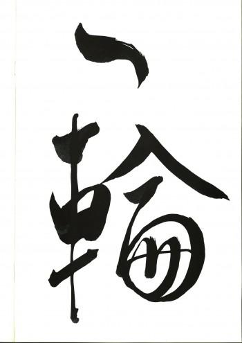 Kalligraphie Tanpopo 3