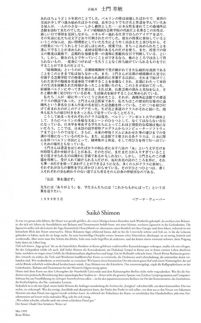 Tanpopo Vorwort von Suikô Shimon