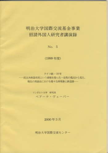 Meiji Uni Vortrag 2000