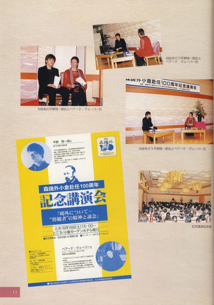 Beate & Hirano Taidan in Kokura S.11