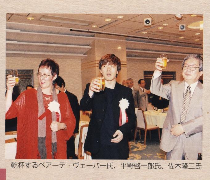 Beate & Hirano in Kokura S.29