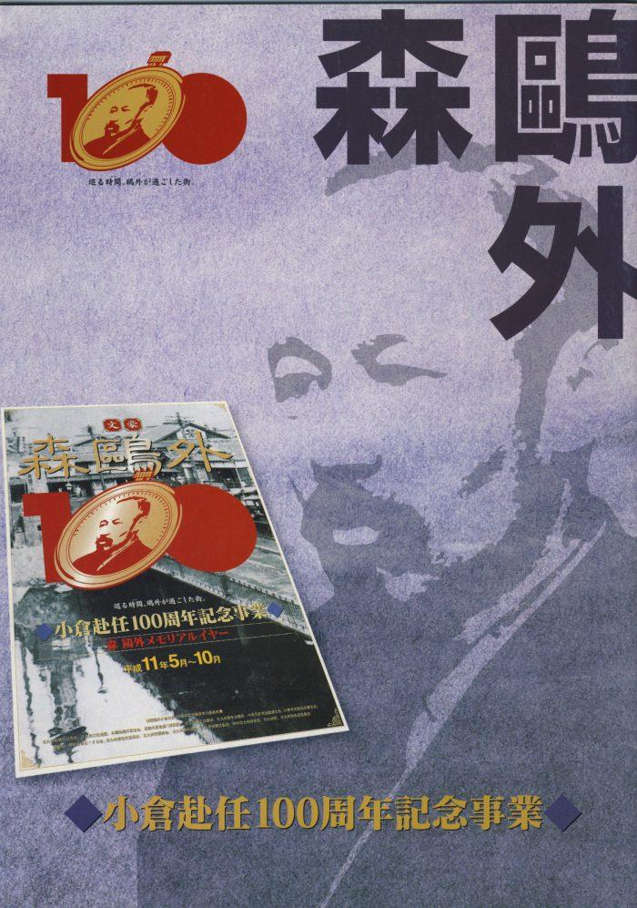 Kokura funin 100-shûnen kinen Titel