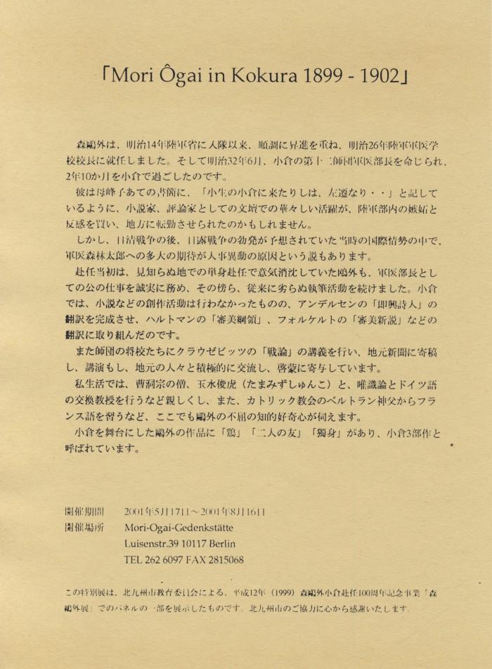 Mori Ôgai in Kokura 1899-1902