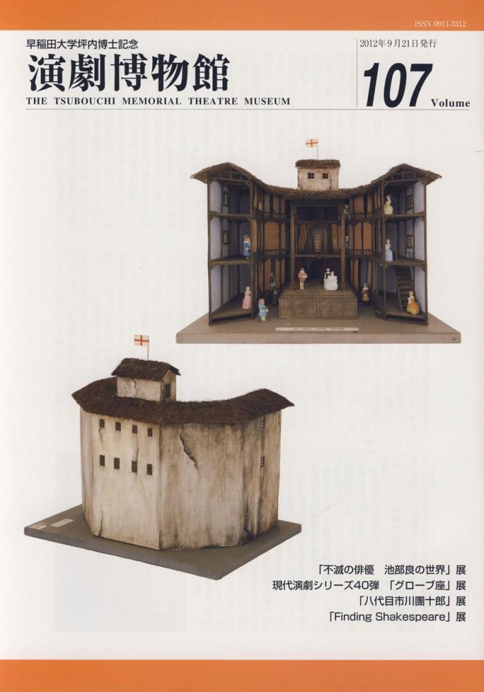 Empaku-107-Deckblatt-Akiba-Artikel