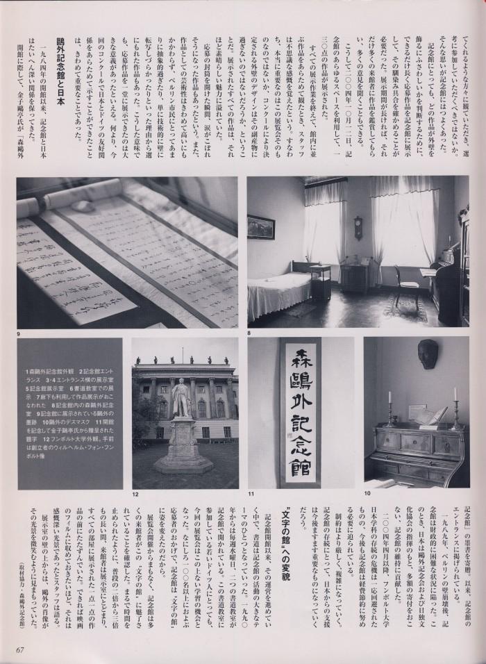 Scannen Geijutsu Hyakka S-67