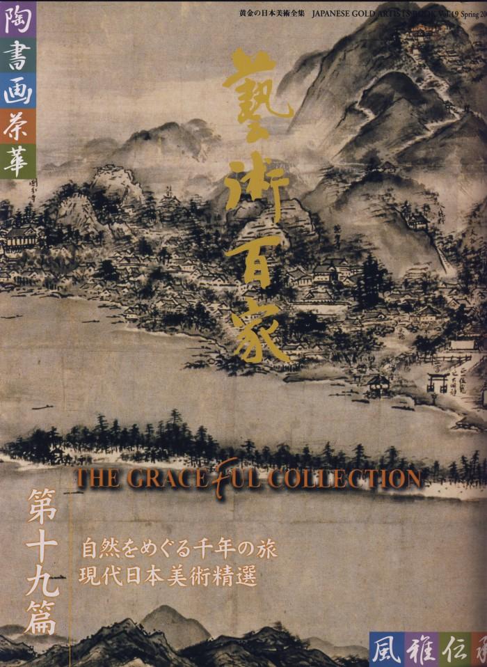 Scannen Geijutsu Hyakka Titel