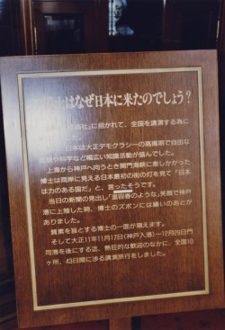 Warum kan Einstein nach Japan?
