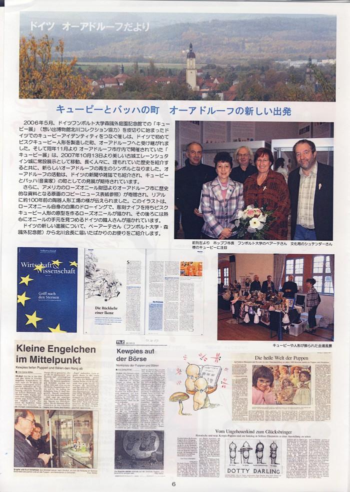 Japan Kewpie Club 27 S.6