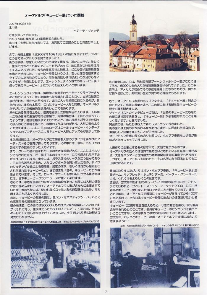 Japan Kewpie Club 27 S.7