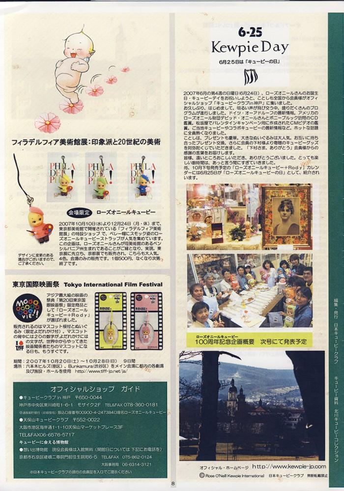 Japan Kewpie Club 27 S.8