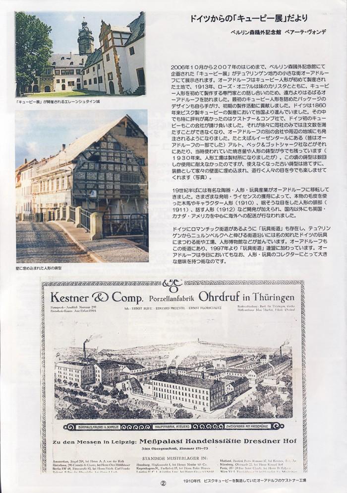 Japan Kewpie Club 25 S.2