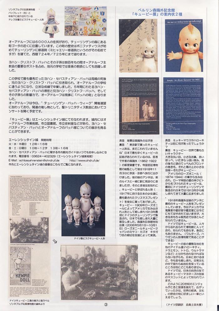 Japan Kewpie Club 25 S.3