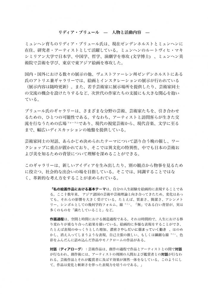 Fülle der Leere - Text Lydia Brüll Japanisch