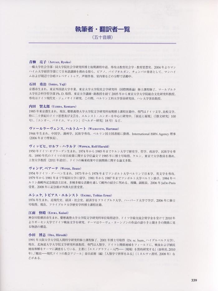 Scan Autorseite