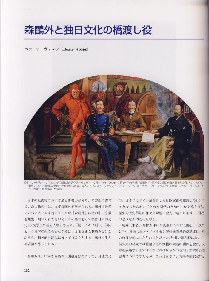 Scan S.102 (1) Jap