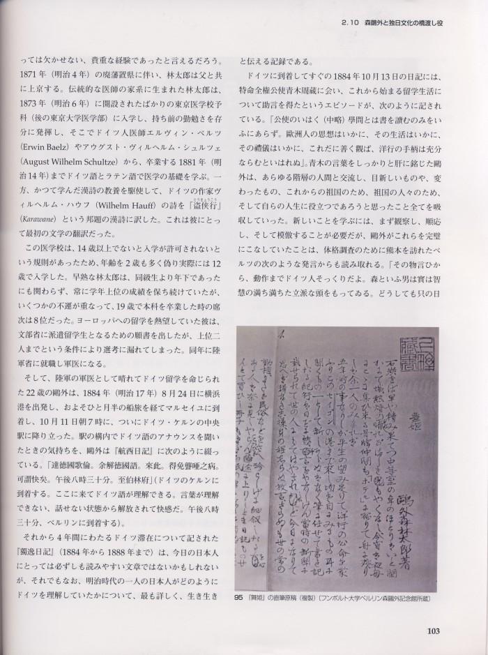 Scan S.103 (2) Jap