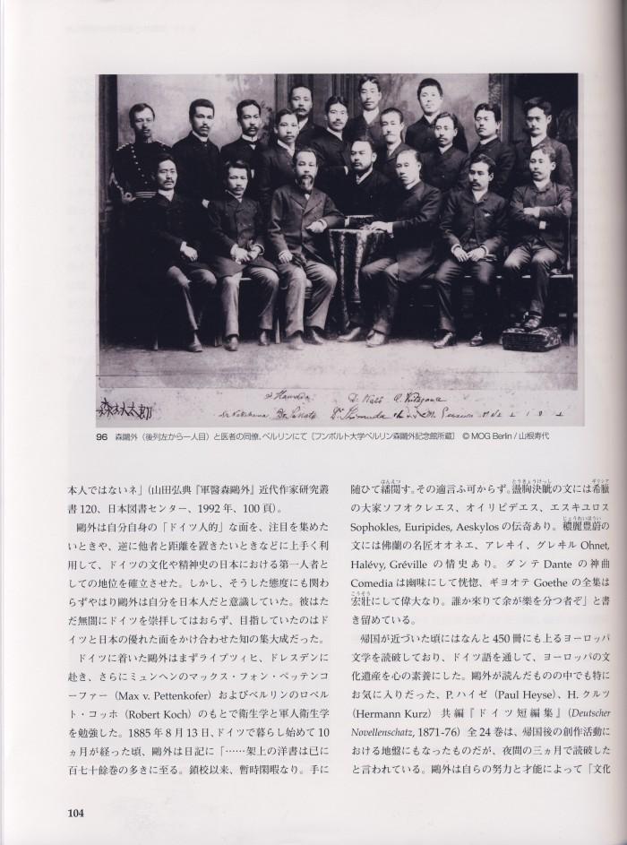Scan S.104 (3) Jap
