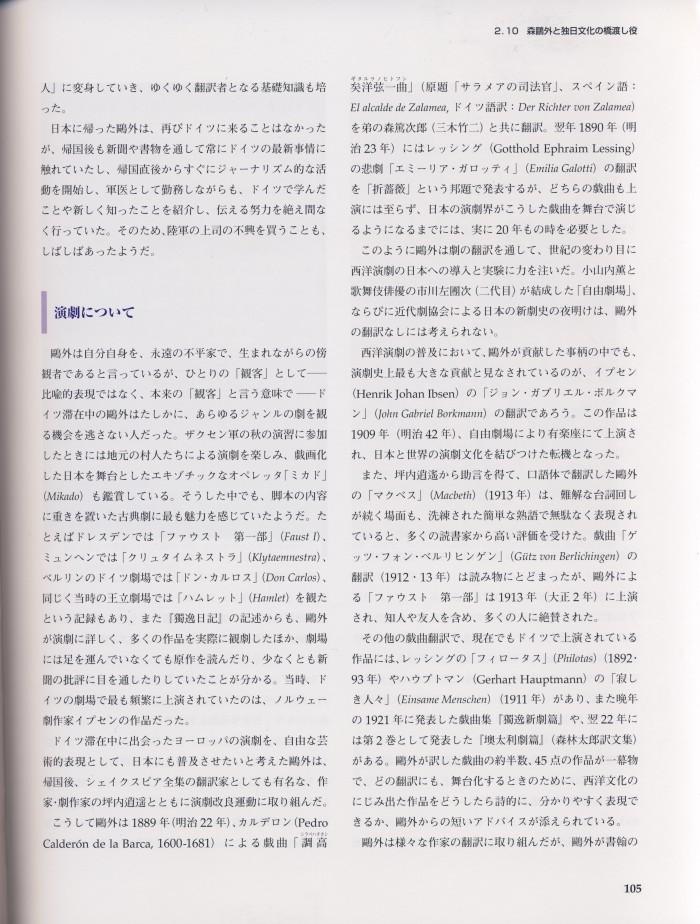 Scan S.105 (4) Jap