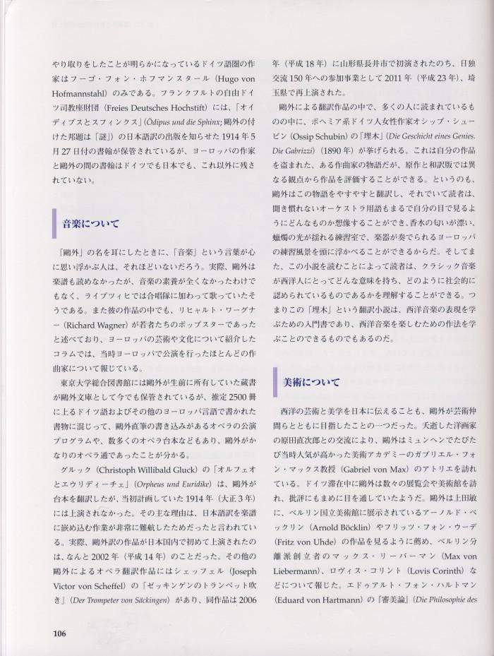 Scan S.106 (5) Jap