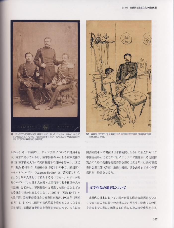 Scan S.107 (6) Jap