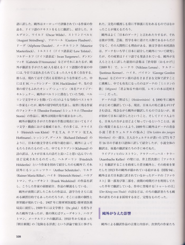 Scan S.108 (7) Jap