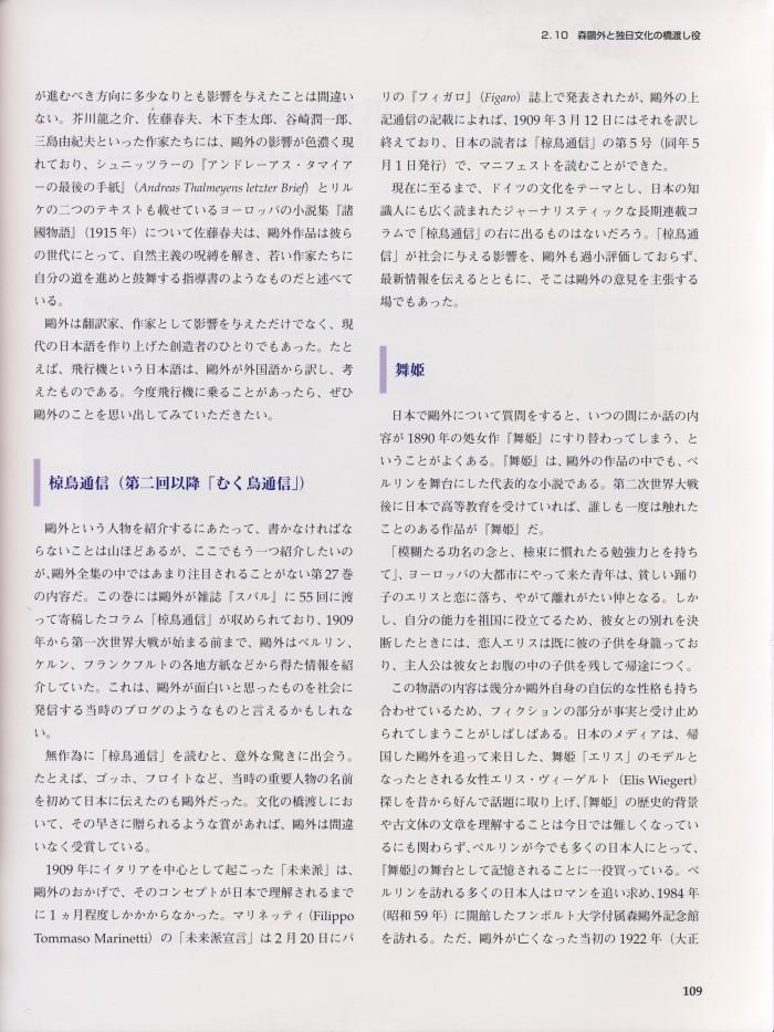 Scan S.109 (8) Jap
