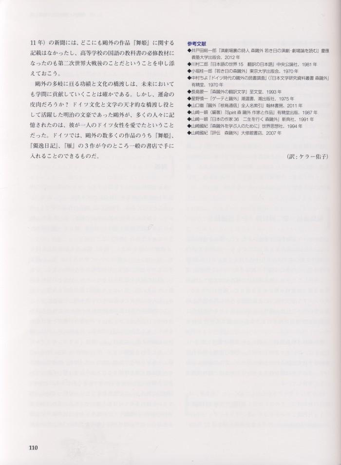 Scan S.110 (9) Jap