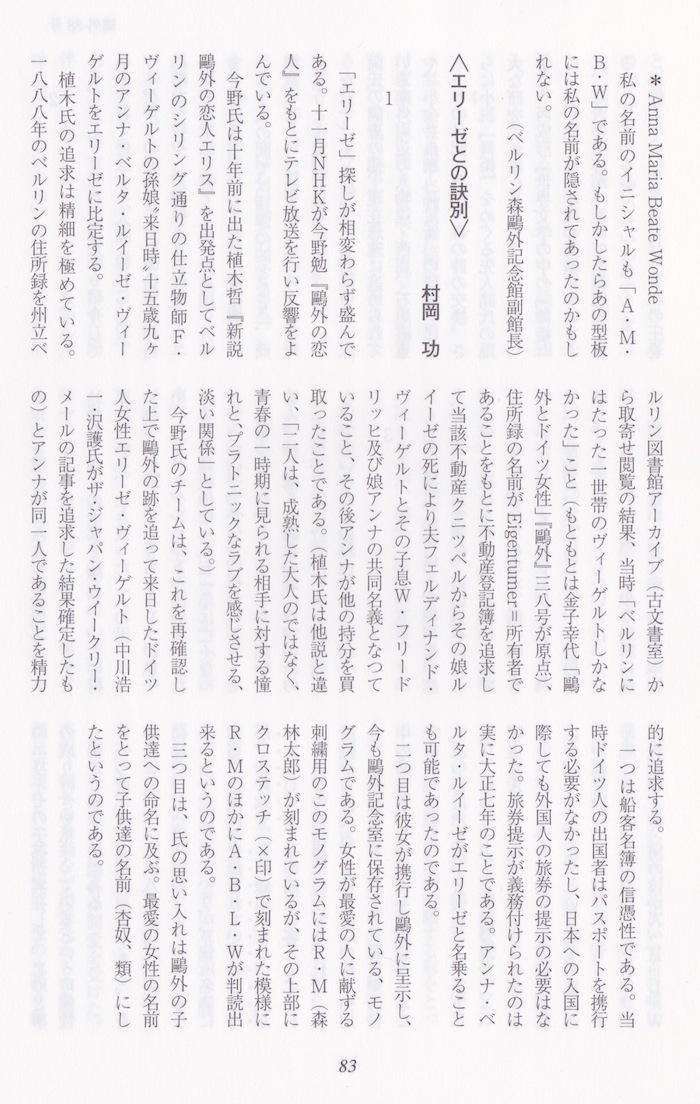 NHK Seite 83
