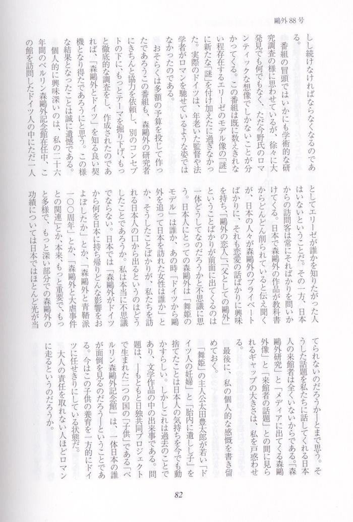 NHK Seite 82