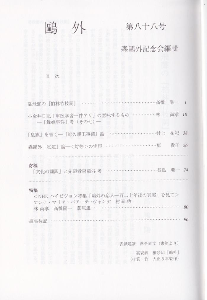 NHK Inhalt