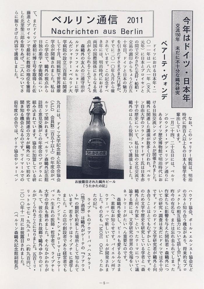"""""""ベルリン通信 2011 – 今年はドイツ・日本年"""" (Nachrichten aus Berlin. Das Deutschland-Japan-Jahr)"""""""