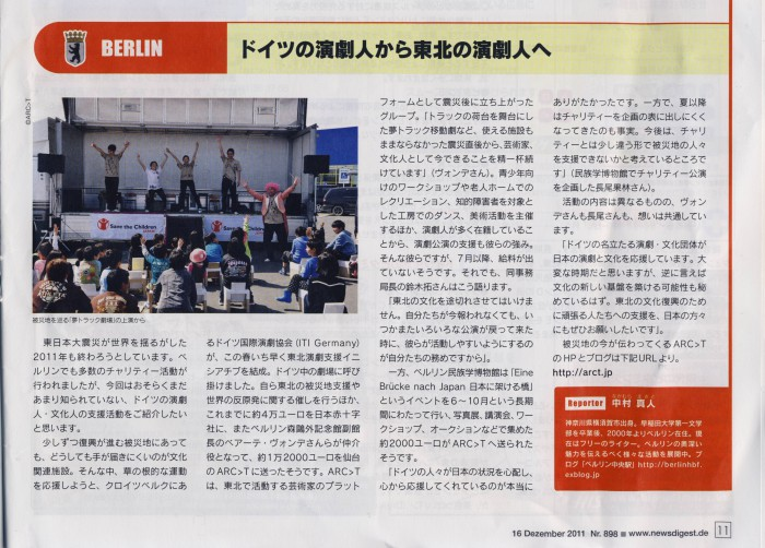 Tôhoku Theater Artikel, News Digest, 16.12.2011