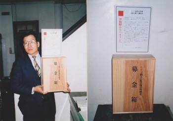 Spendenbox für MOG in Tsuwano seit 1990