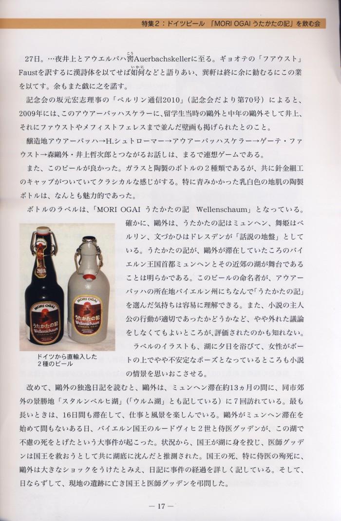 Bier Utakata S.17 (2)