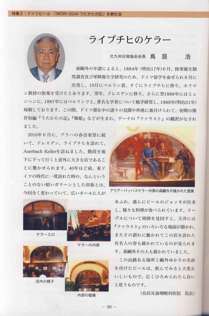 Bier Utakata S.20 (5)
