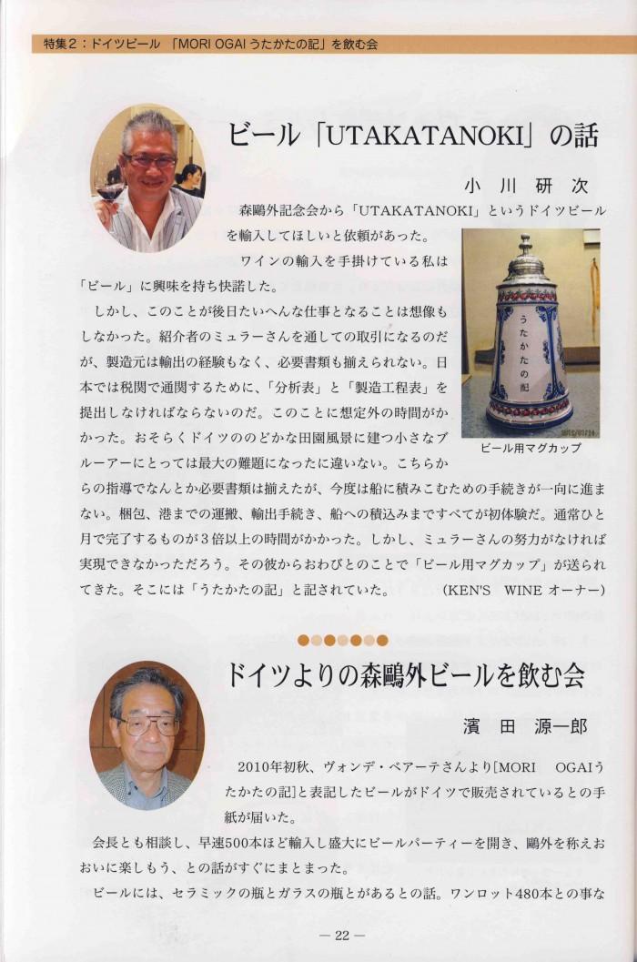 Bier Utakata S.22 (7)