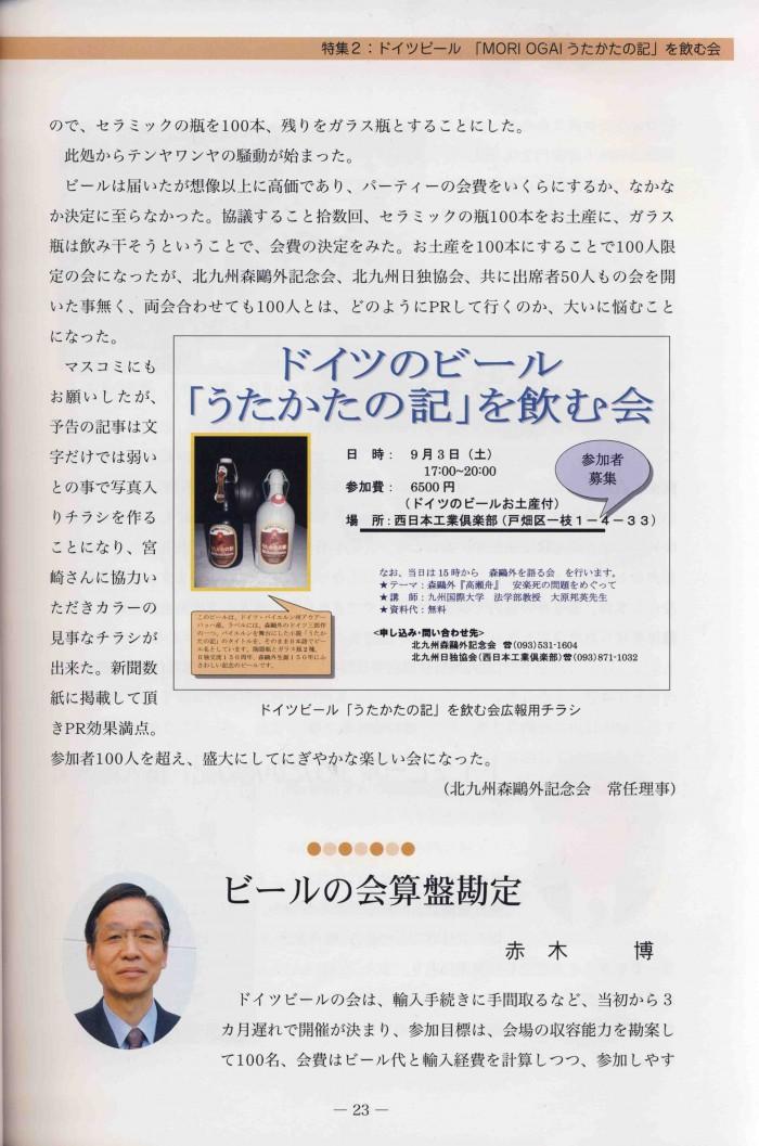 Bier Utakata S.23 (8)