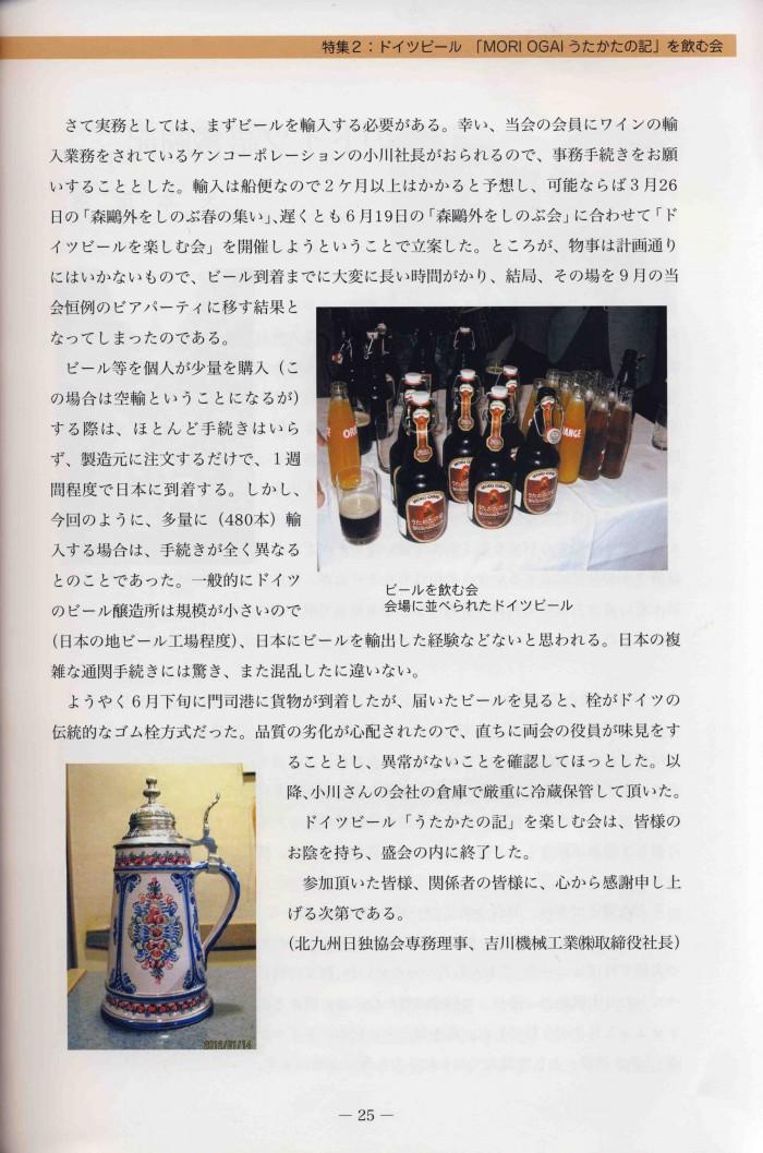 Bier Utakata S.25 (10)