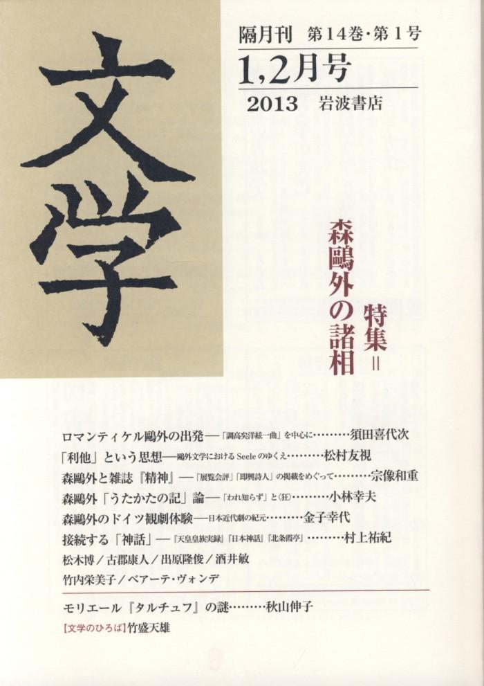 「つれづれなるままに」in: BUNGAKU 文学, Ausgabe Jan/Feb, Iwanami-Verlag Tokio, 2013