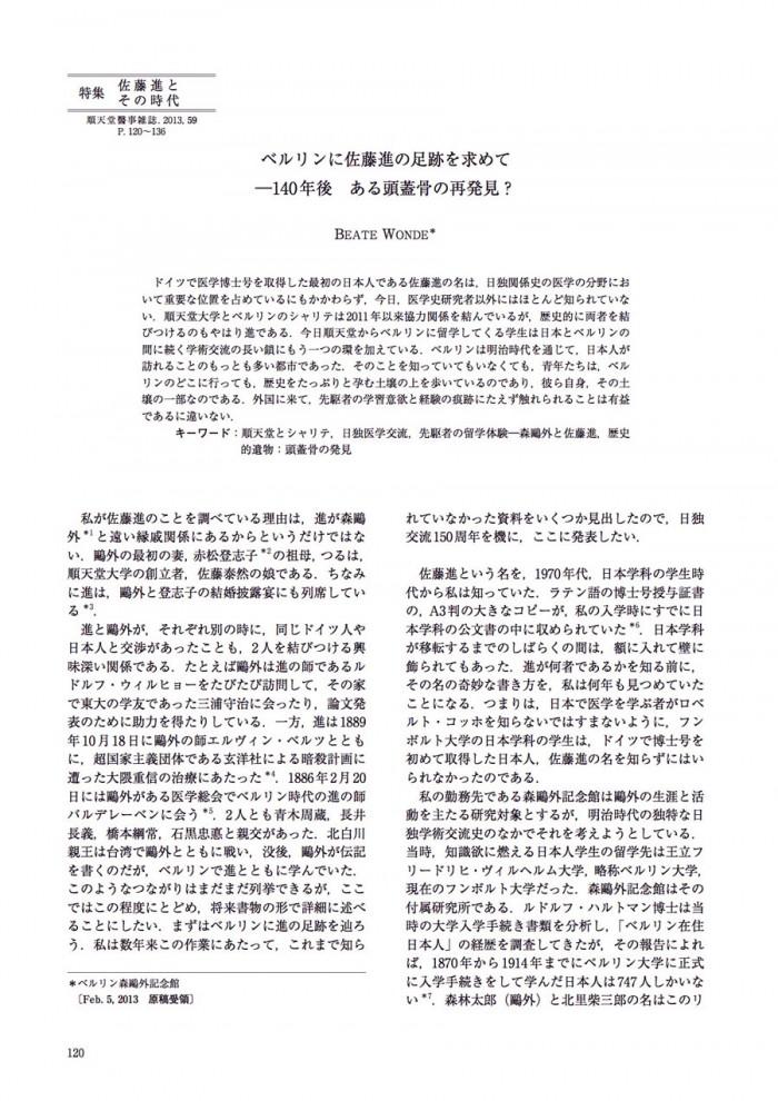 Text-Juntendô-Medical-Journal