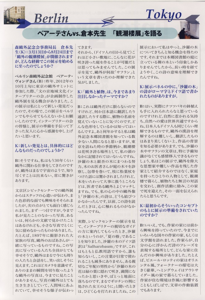 Scan Beate vs Kuramoto 1